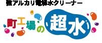 町工場の超水 Logo